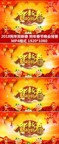 2018狗年贺新春狗年春节