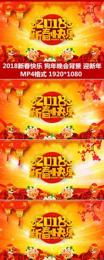 2018新春快乐狗年春节视频
