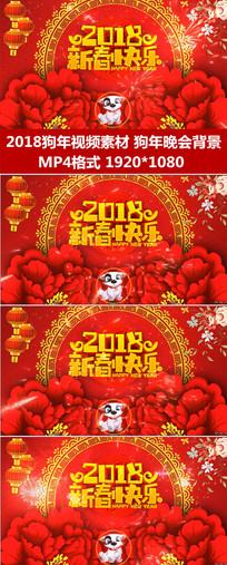 2018新春快乐狗年春节晚会