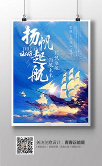 2018扬帆起航海报设计