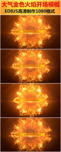 ED金色火焰效果开场视频模板