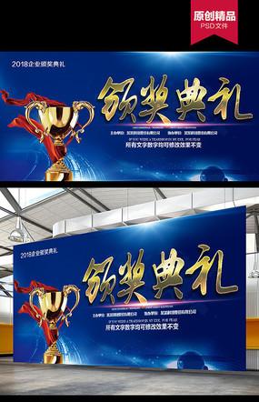 颁奖典礼展板设计