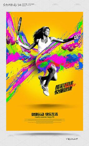 炫彩创意网球运动海报设计