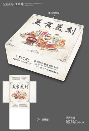 餐饮纸巾盒设计