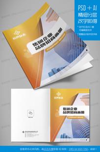 橙色时尚企业宣传画册封面模板