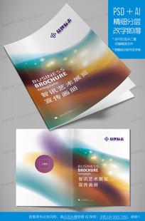 抽象艺术品鉴展览企业画册封面