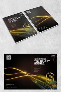 创意金融商务封面