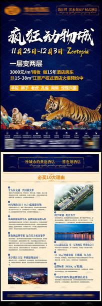 地产动物城活动DM海报