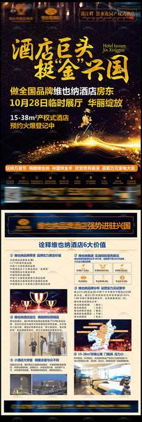 高端地产酒店DM海报