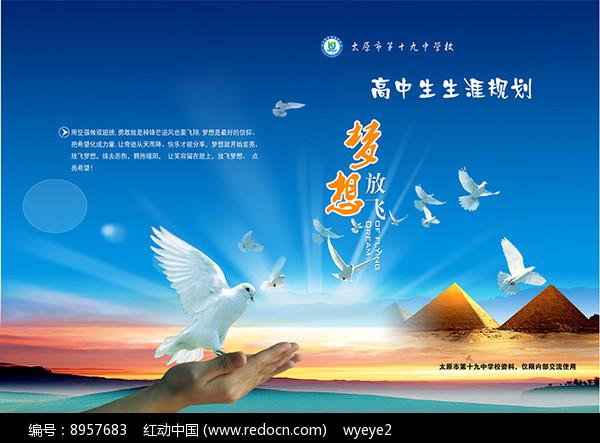 高中生双翼v双翼高中PSD素材下载(编号89576生涯上海封面
