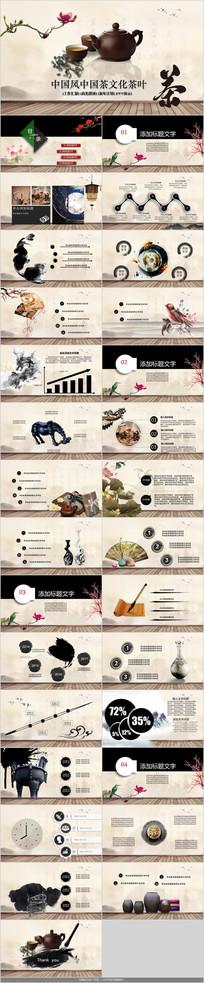 古典中国茶文化茶叶PPT