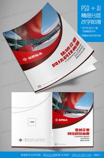 红色大气动感企业画册封面模板