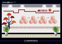 红色大气校园文化墙
