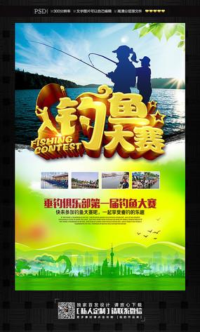 户外钓鱼比赛宣传海报