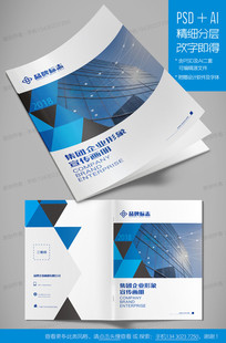 简约IT网络科技企业画册封面