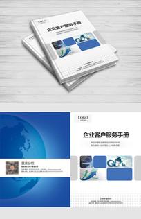 简约科技企业宣传手册封面