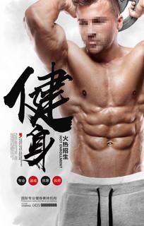 简约猛男健身海报