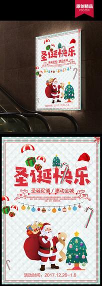 简约圣诞快乐海报设计