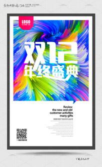 简约时尚双12宣传海报