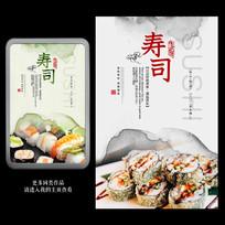 简约水墨日式寿司美食海报
