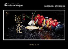 酒文化海报设计