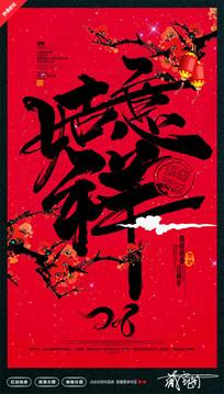吉祥如意2018狗年海报设计
