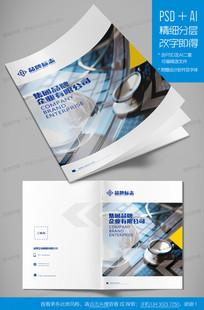 科技网络医疗企业画册封面模板