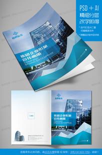 立体创意公司企业画册封面模板