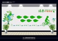 绿色节能低碳文化墙