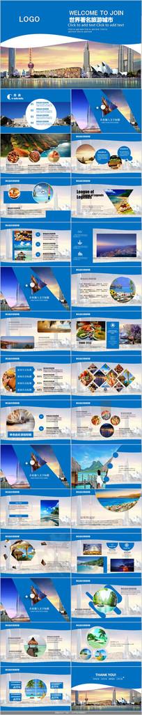 旅游公司简介PPT模板