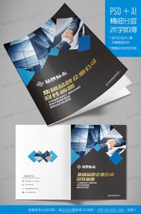 贸易商务加盟合作企业画册封面