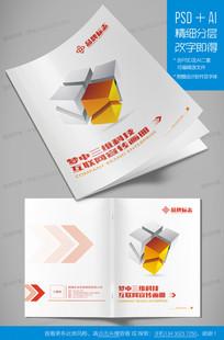 三维立体科技企业画册封面模板