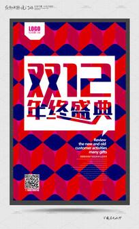 时尚创意双12宣传海报