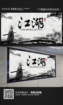 水墨中国风江湖游戏海报