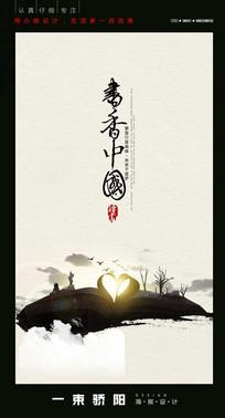 书香中国海报设计