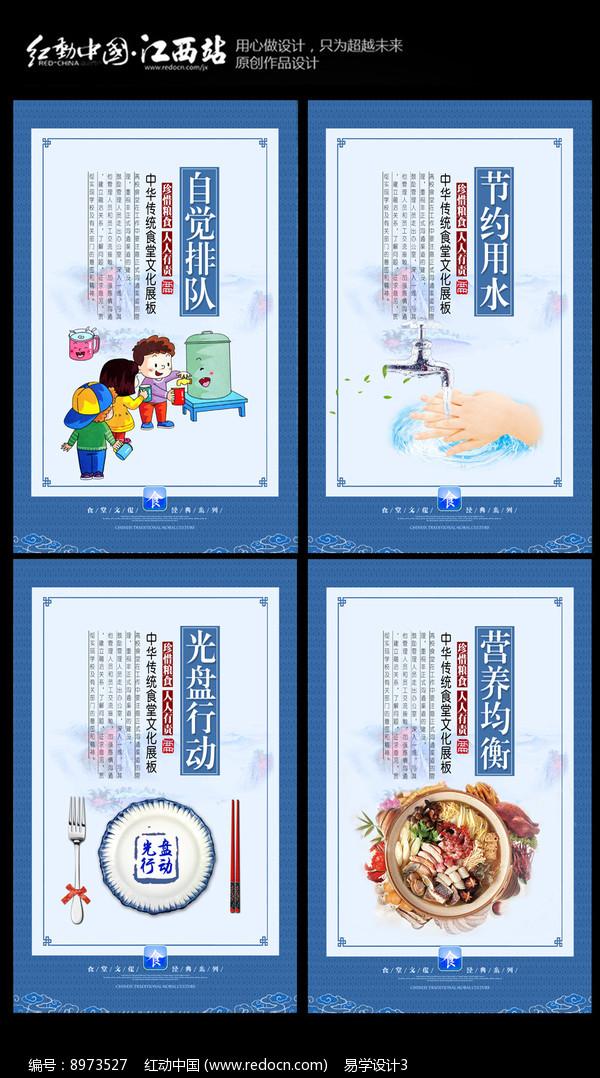四件套食堂文化展板图片