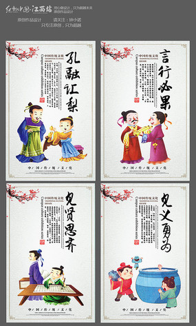 校园文化中华成语文化展板设计