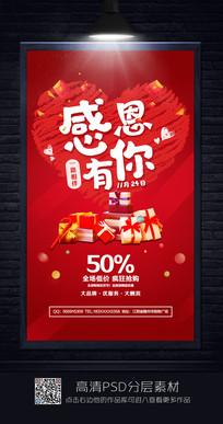 喜庆感恩节促销海报