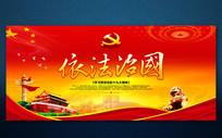 依法治国中国梦展板