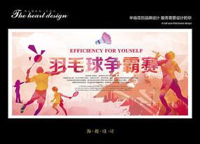 羽毛球比赛海报设计