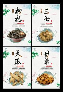 中国风中药海报