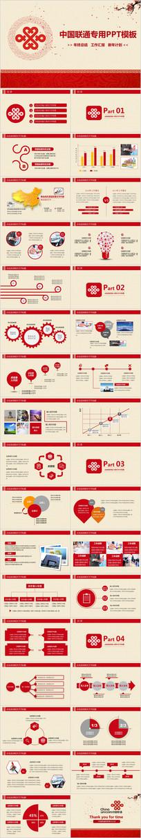 中国联通年终总结ppt pptx