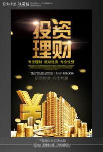 专业投资理财海报