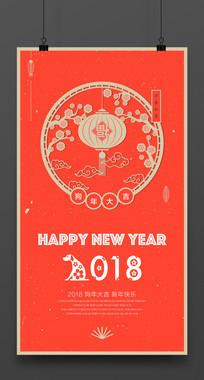 扁平化2018狗年海报