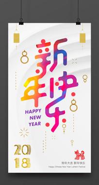 炫彩2018狗年海报