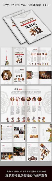 传统皮影戏中国风宣传画册
