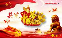 大美中国梦宣传栏
