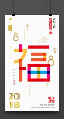 福2018狗年海报