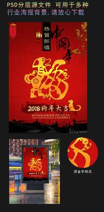 红色中国风新春狗年海报设计