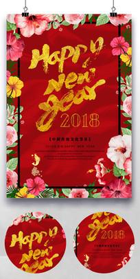 花环新年海报